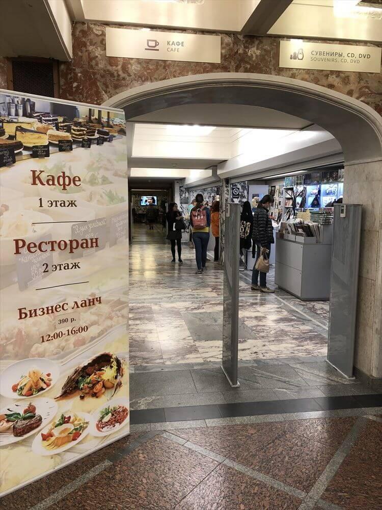 トレチャコフ美術館のカフェ・レストランの案内