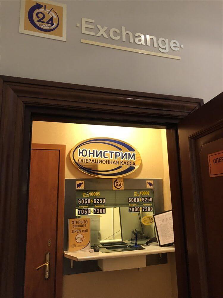 モスクワ マリオット ロイヤル オーロラ ホテルの両替所