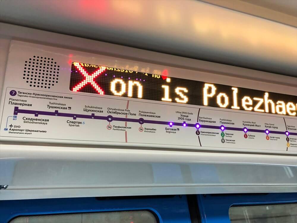 モスクワの地下鉄の電光掲示板