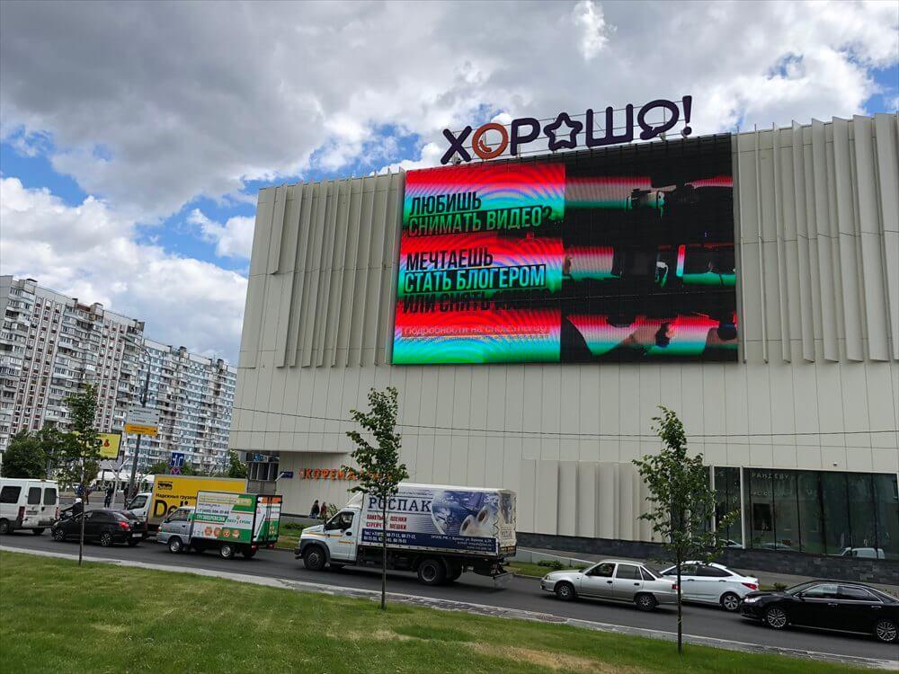 ポレジャフスカヤ駅近くのハラショー