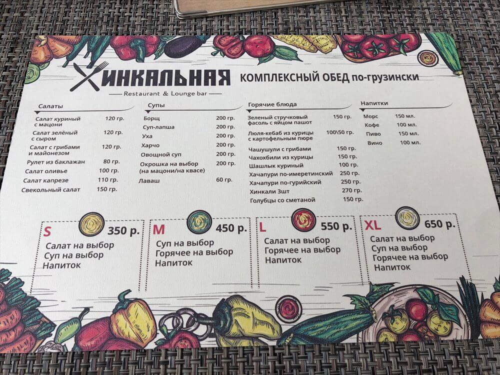 モスクワのフードコートのレストランのロシア語のメニュー