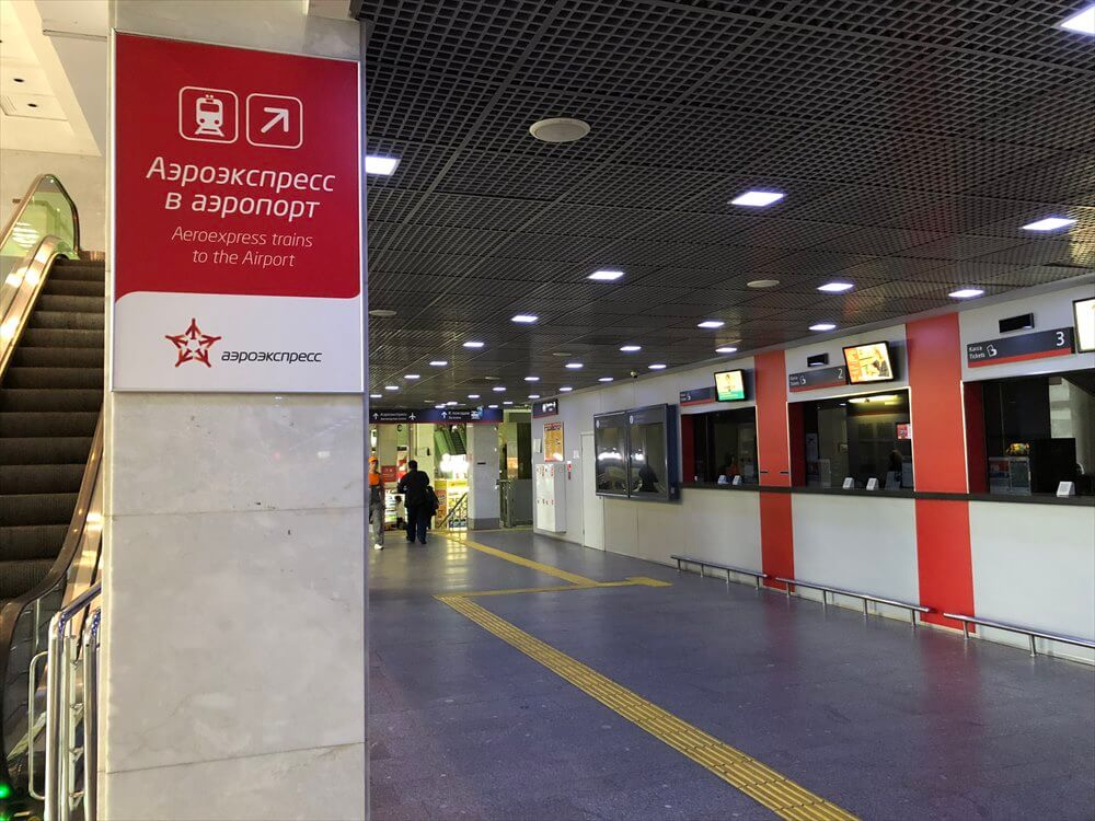 パヴェレツ駅のアエロエクスプレスの案内