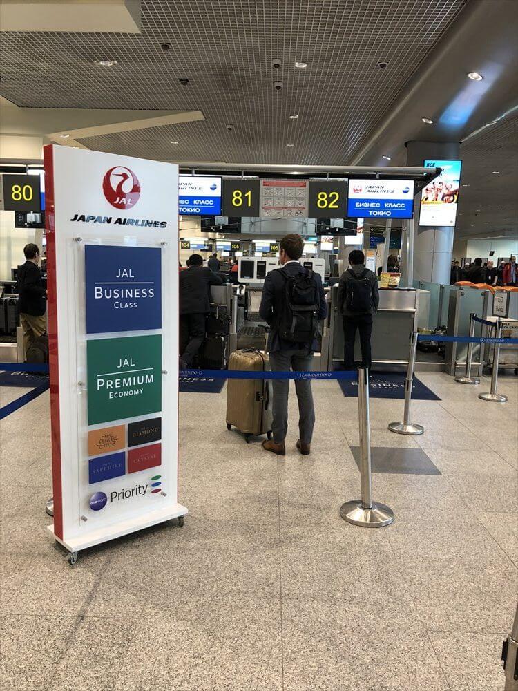 ドモジェドヴォ空港のJALのカウンター