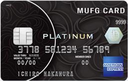 MUFGカード・プラチナ・アメリカン・エキスプレス・カード券面デザイン