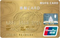 MUFG銀聯カード(ゴールド)券面画像