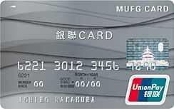 GINZA SIXカードの銀聯カード券面デザイン