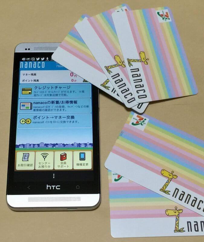 複数のnanacoカード