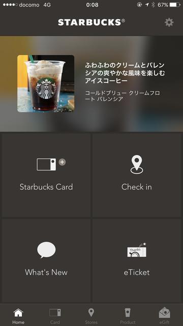 My Starbucks会員登録1