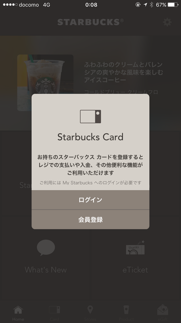 My Starbucks会員登録2