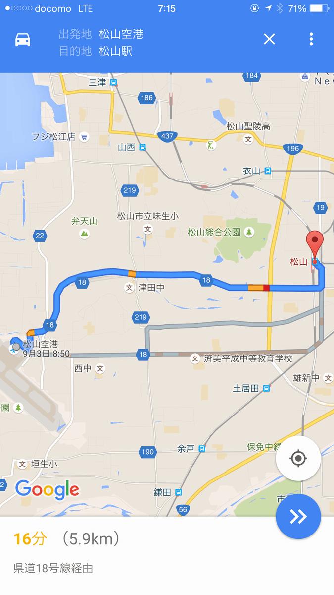 松山空港から松山駅の所要時間