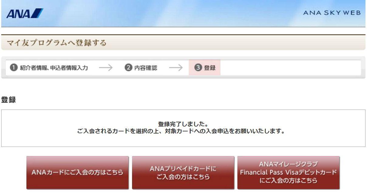 マイ友プログラム登録後の画面