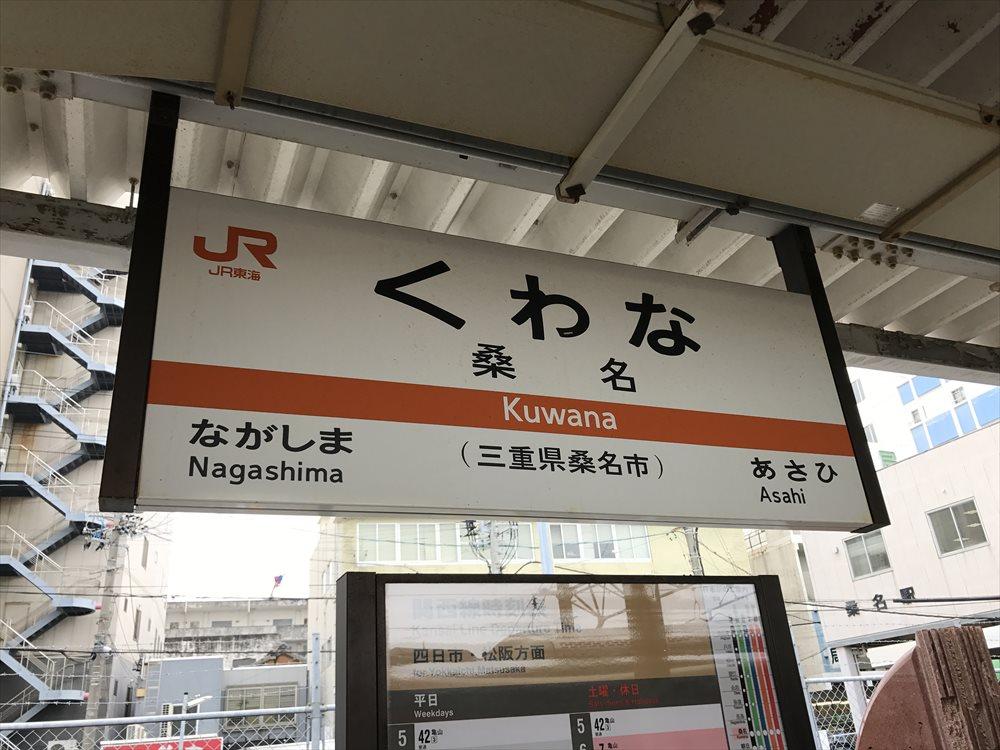 桑名駅の標識