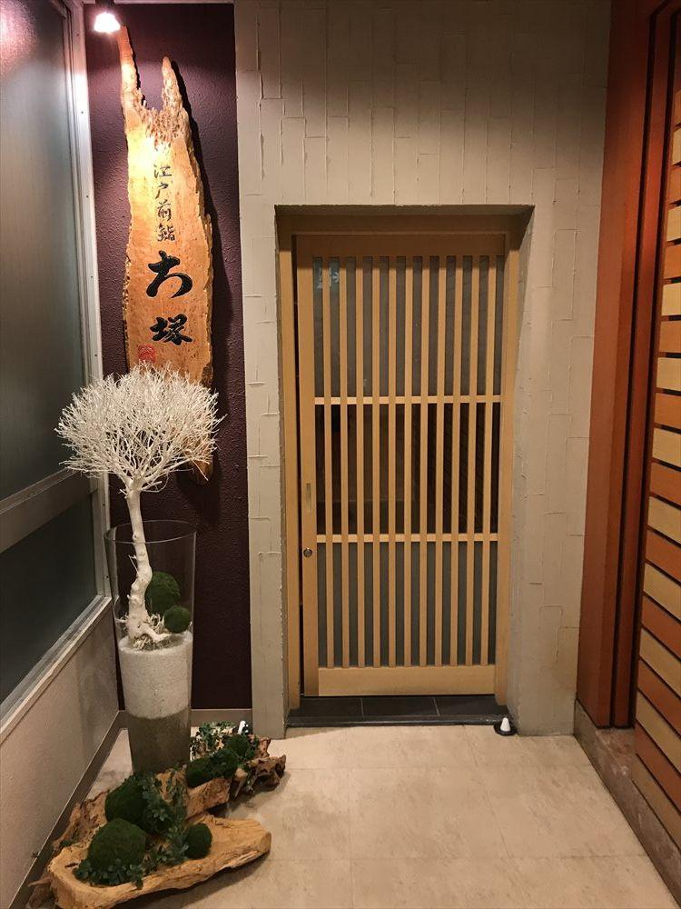 江戸前鮨 大塚の入口