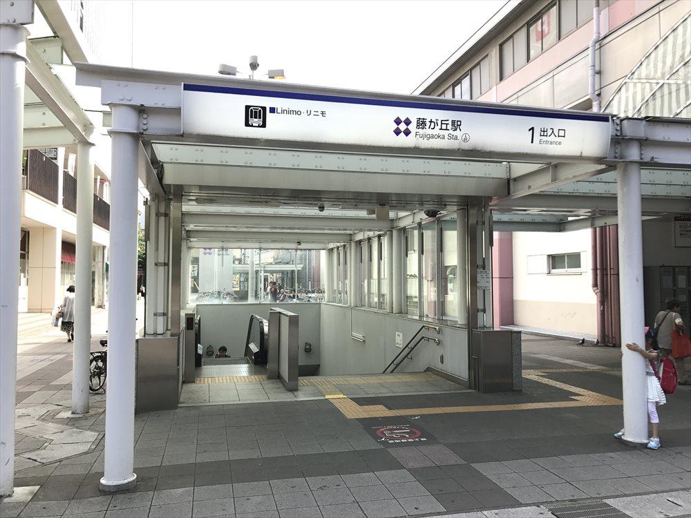 「リニモ」の藤が丘駅の入口