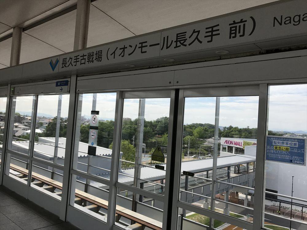 「リニモ」の長久手古戦場駅