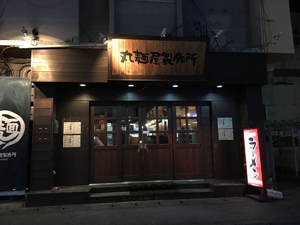 那覇の丸麺屋製作所の外観
