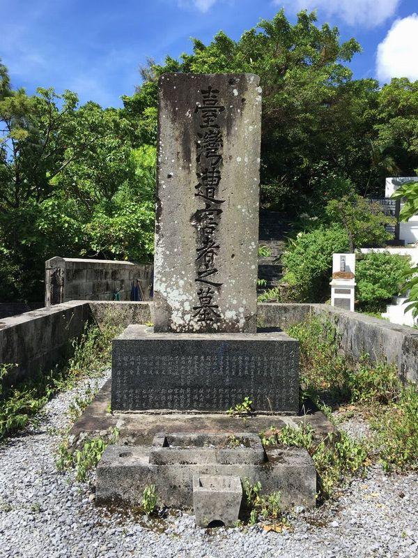 臺灣遭害者之墓