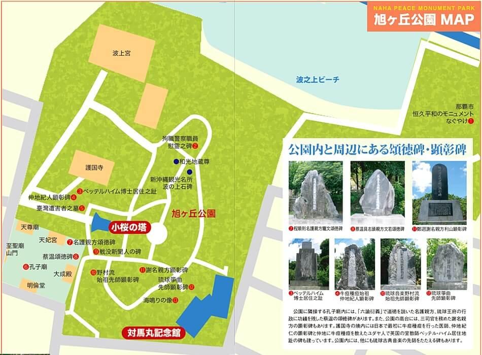 旭ヶ丘公園マップ