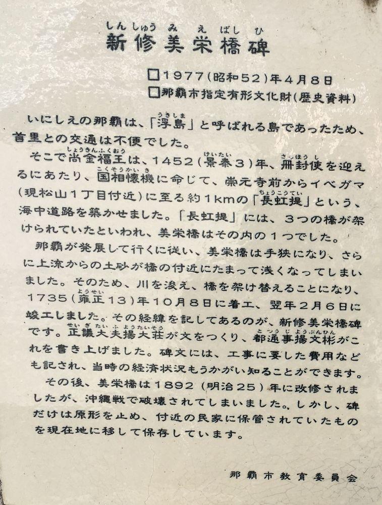 新修美栄橋碑の説明
