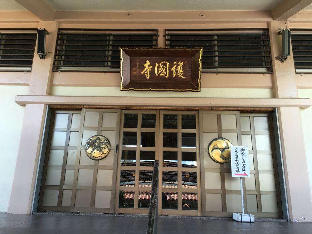 那覇の護国寺の本堂2