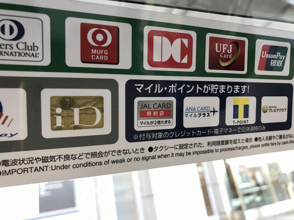 東京無線タクシーはJALカード特約店
