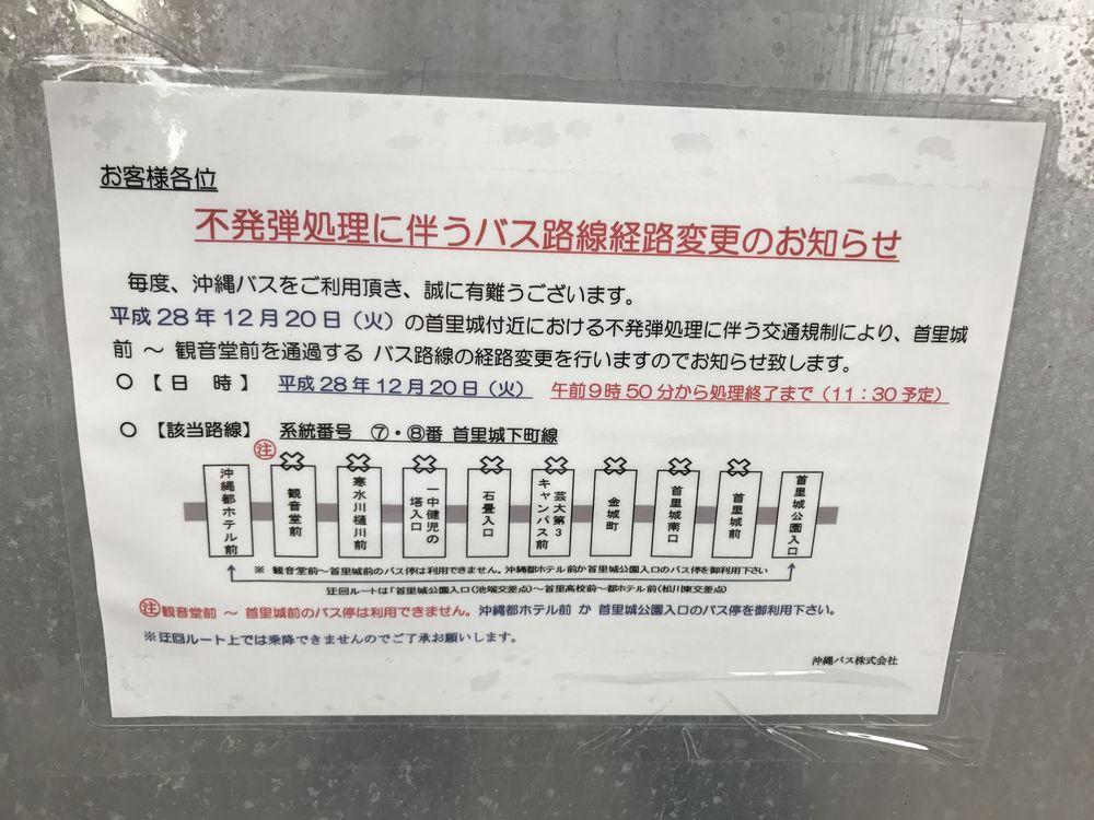 不発弾処理に伴うバス路線経路変更のお知らせ