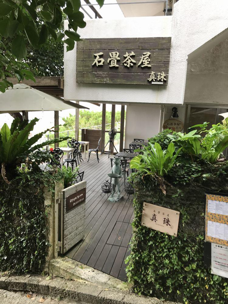 石畳茶屋 真珠の入口