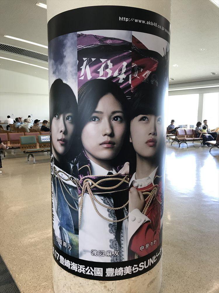 那覇空港のAKB総選挙のポスター