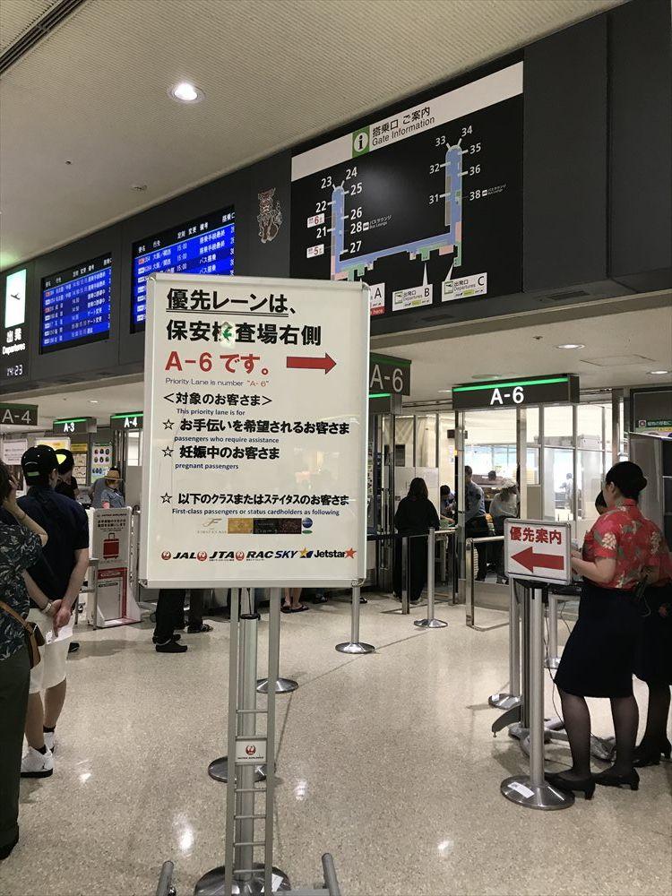 那覇空港の優先レーン