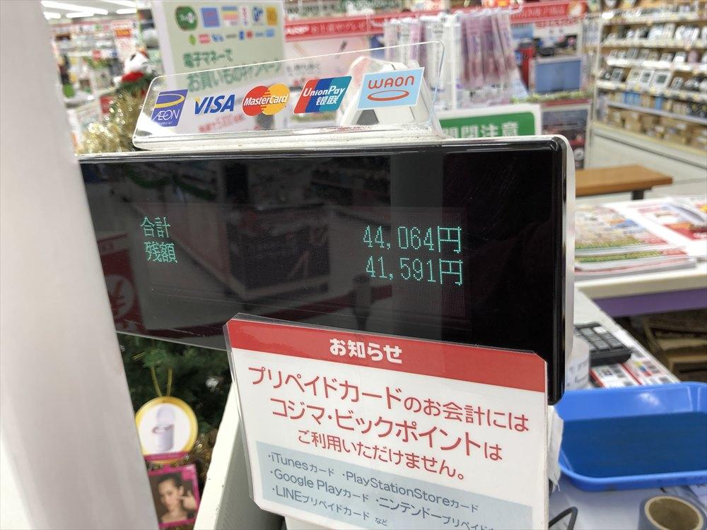 コジマ×ビックカメラ那覇店でPayPay決済1