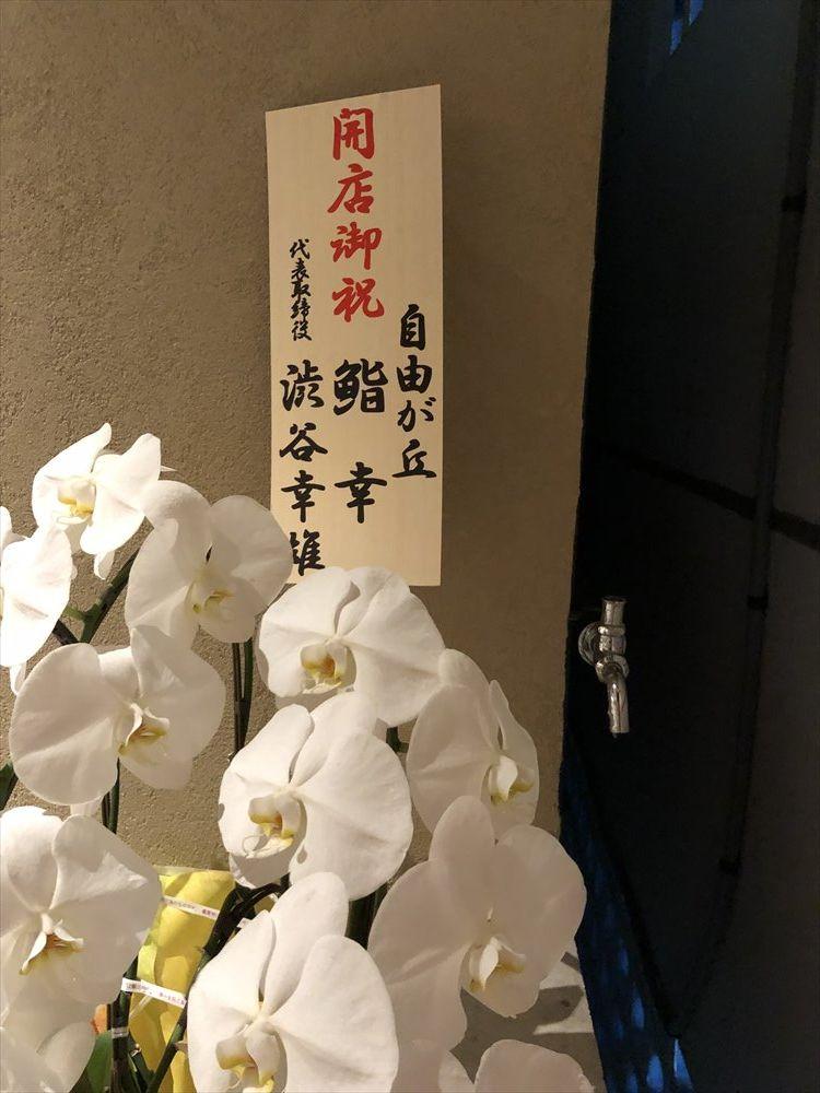 鮨かわごえの開店祝いの胡蝶蘭3