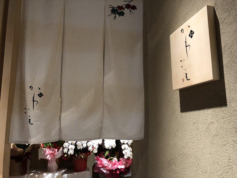 鮨かわごえの開店祝いの胡蝶蘭1