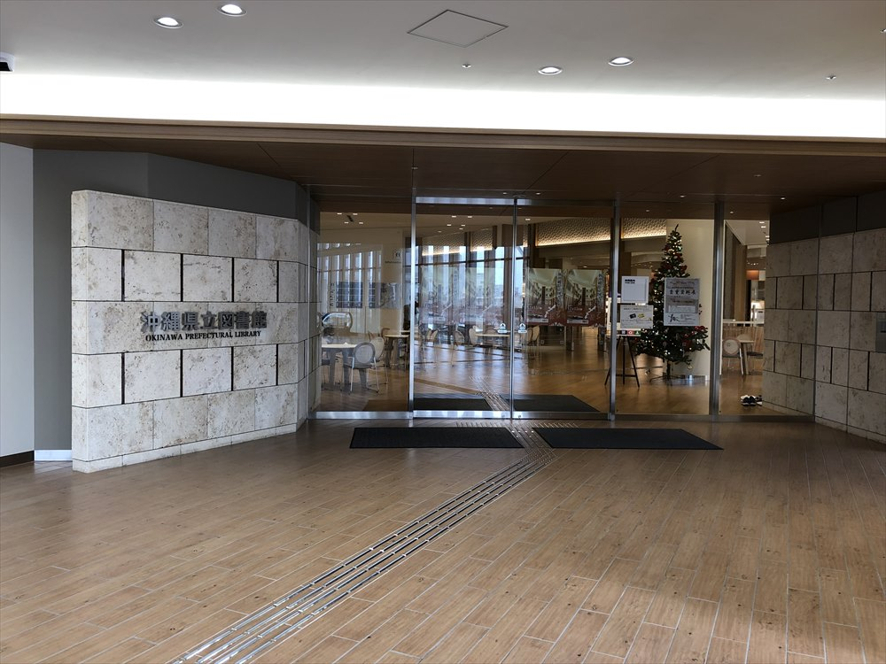 カフーナ旭橋の沖縄県立図書館1