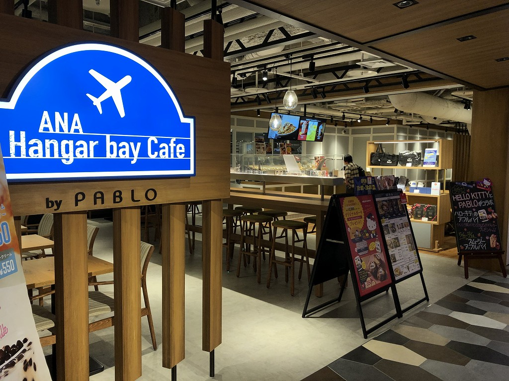 THE HANEDA HOUSEのANA Hanger bay Cafe