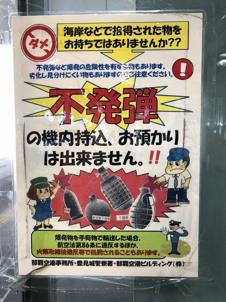 不発弾機内持ち込み禁止の張り紙