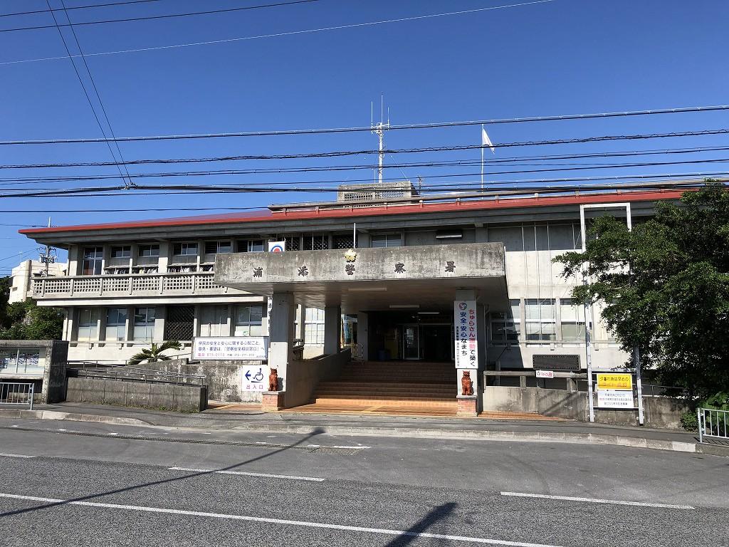 浦添警察署