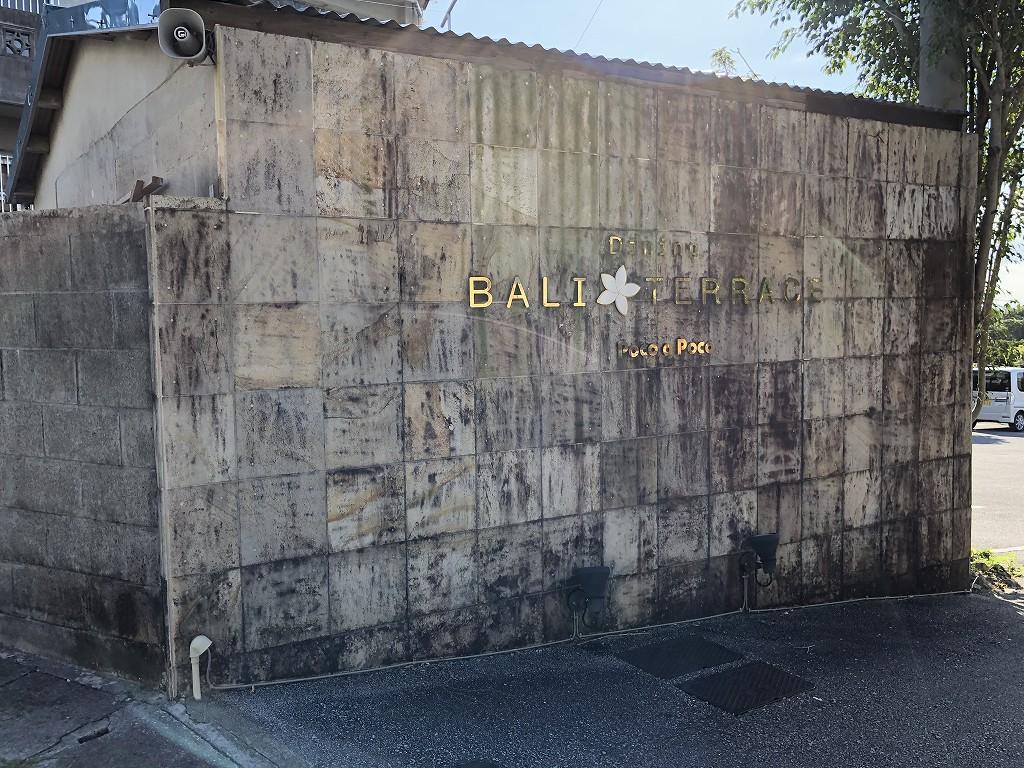浦添のバリテラスの入口