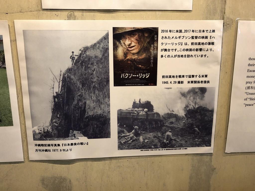 浦添グスク・ようどれ館のハクソーリッジの説明1