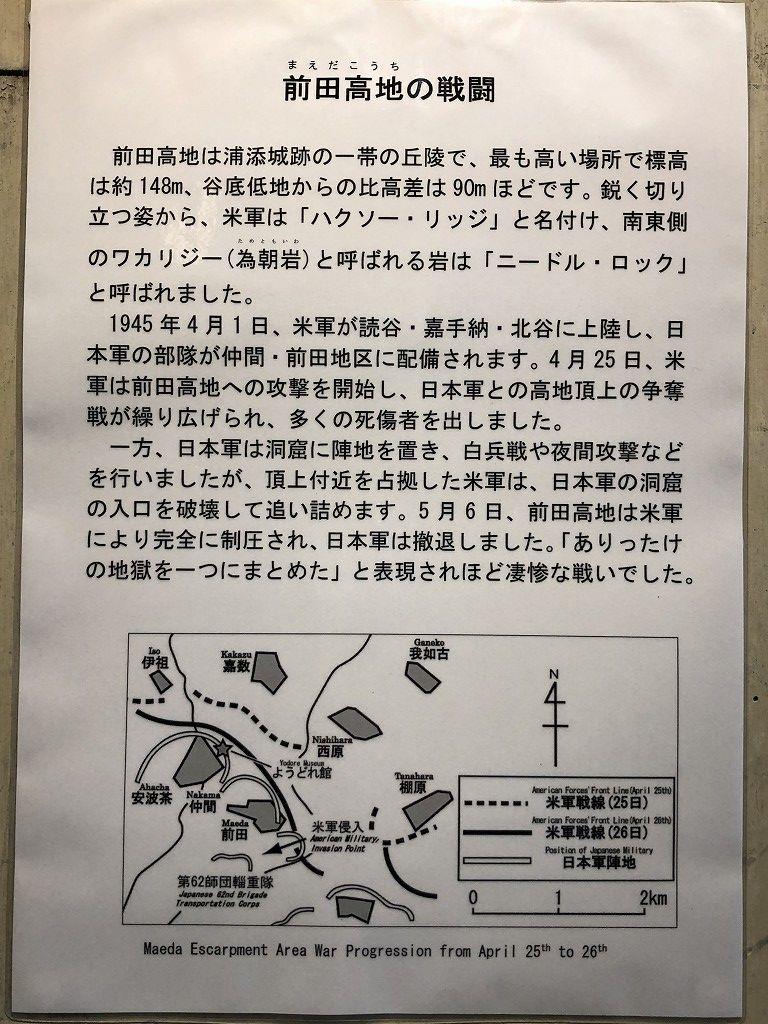 浦添グスク・ようどれ館のハクソーリッジの説明2
