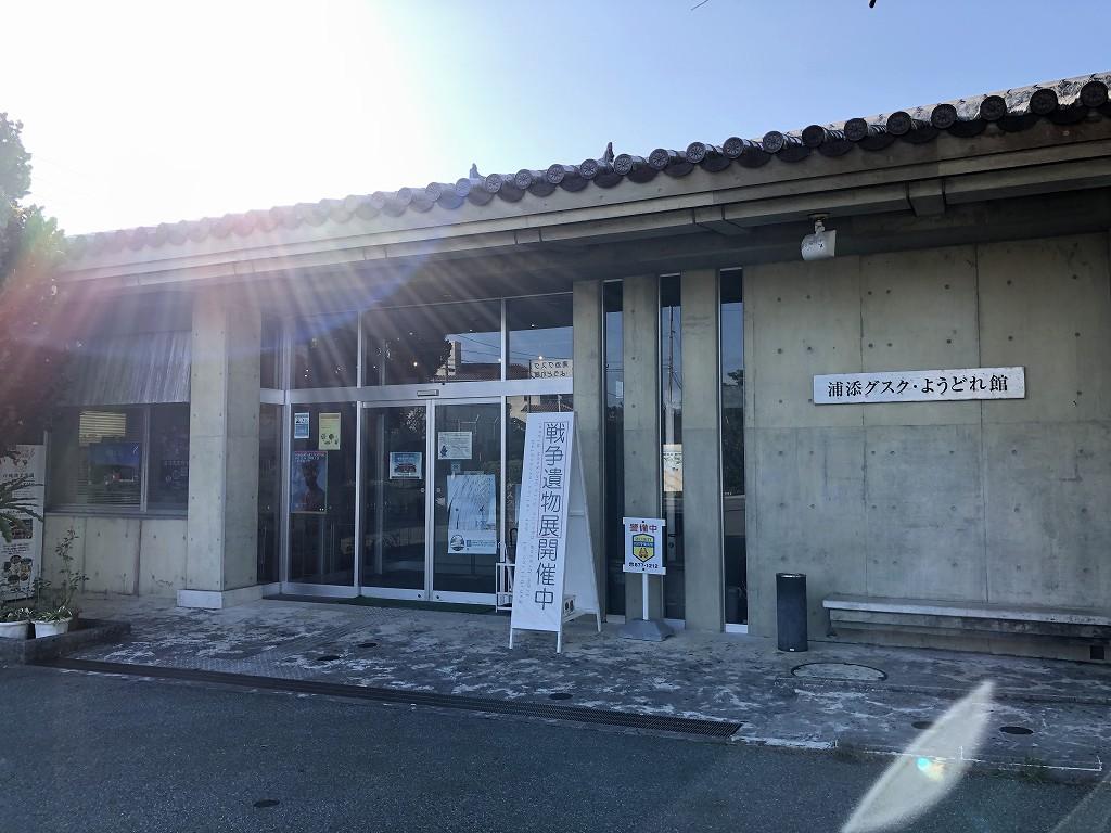 浦添グスク・ようどれ館