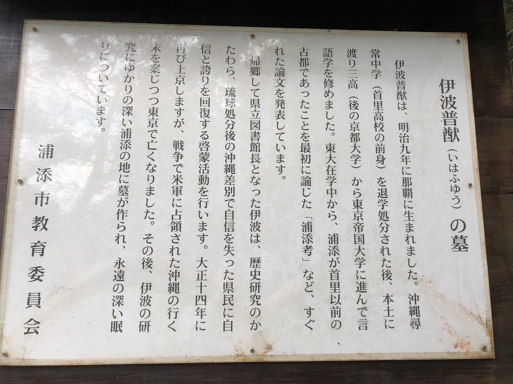 浦添グスクの伊波普猷の墓1