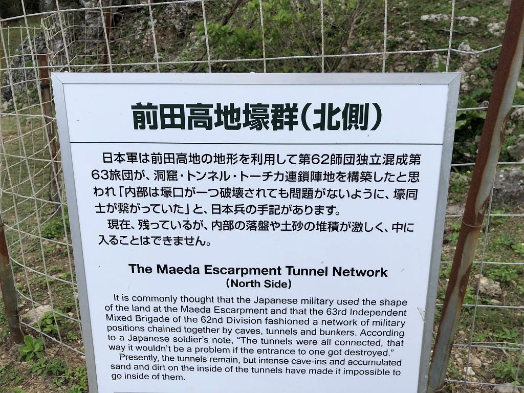 浦添グスクの前田高地壕群(北側)1