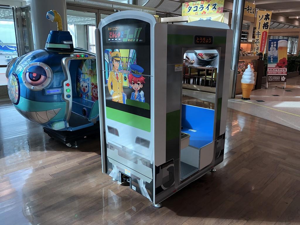 那覇空港の山手線の遊具