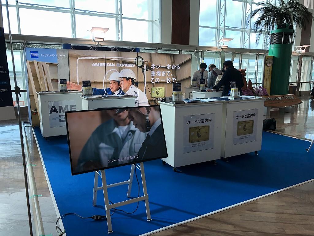 那覇空港のアメックスのブーム
