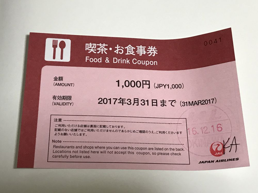 那覇空港の喫茶・お食事券1,000円分