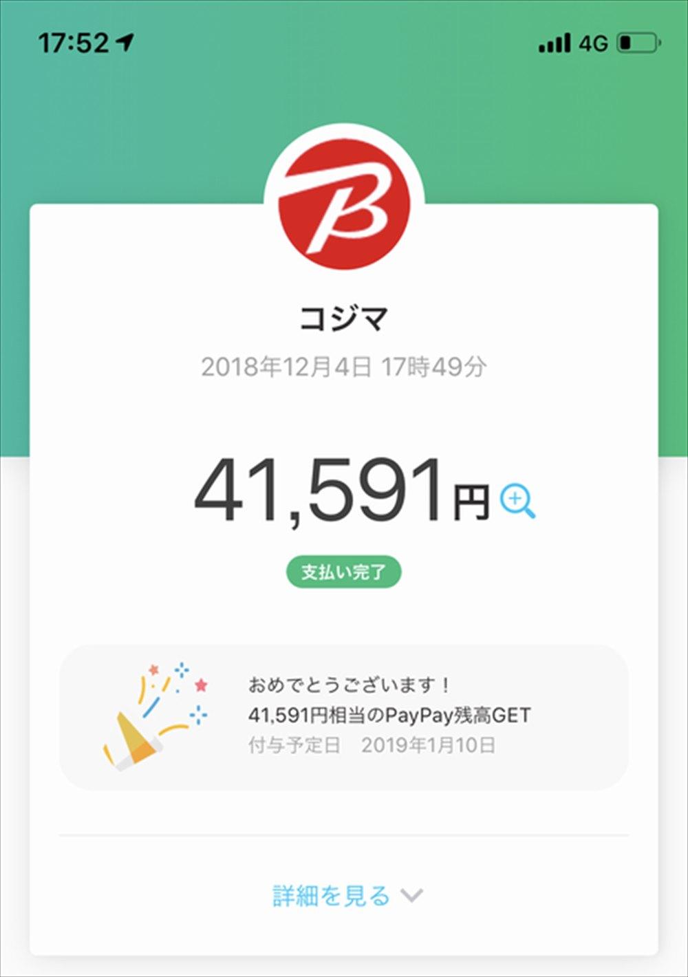 コジマ×ビックカメラ那覇店でPayPay決済3