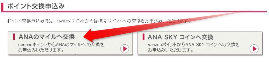 「ANAのマイルへ交換」選択