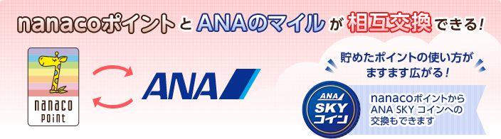 nanacoポイントとANAマイル相互交換画像
