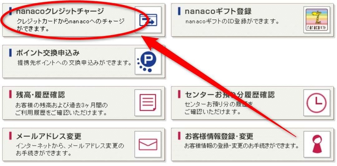 「nanacoクレジットチャージ」をクリック