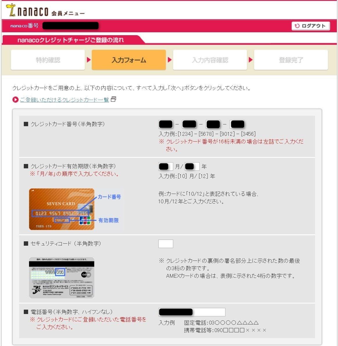 nanacoクレジットチャージの入力フォーム1